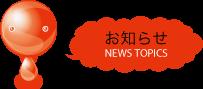 お知らせ NEWS TOPICS